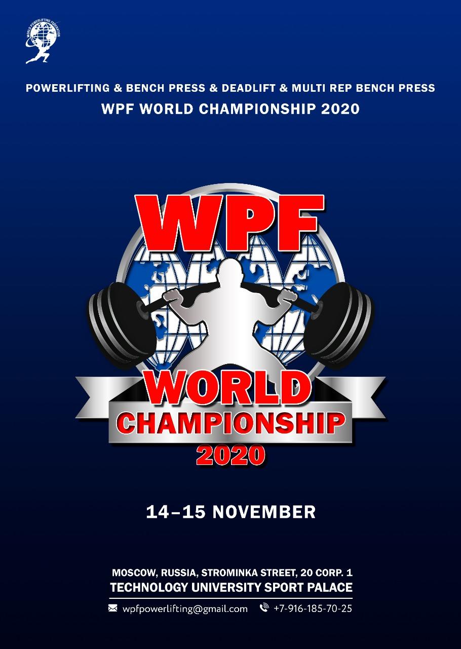 чемпионат мира дивизионы